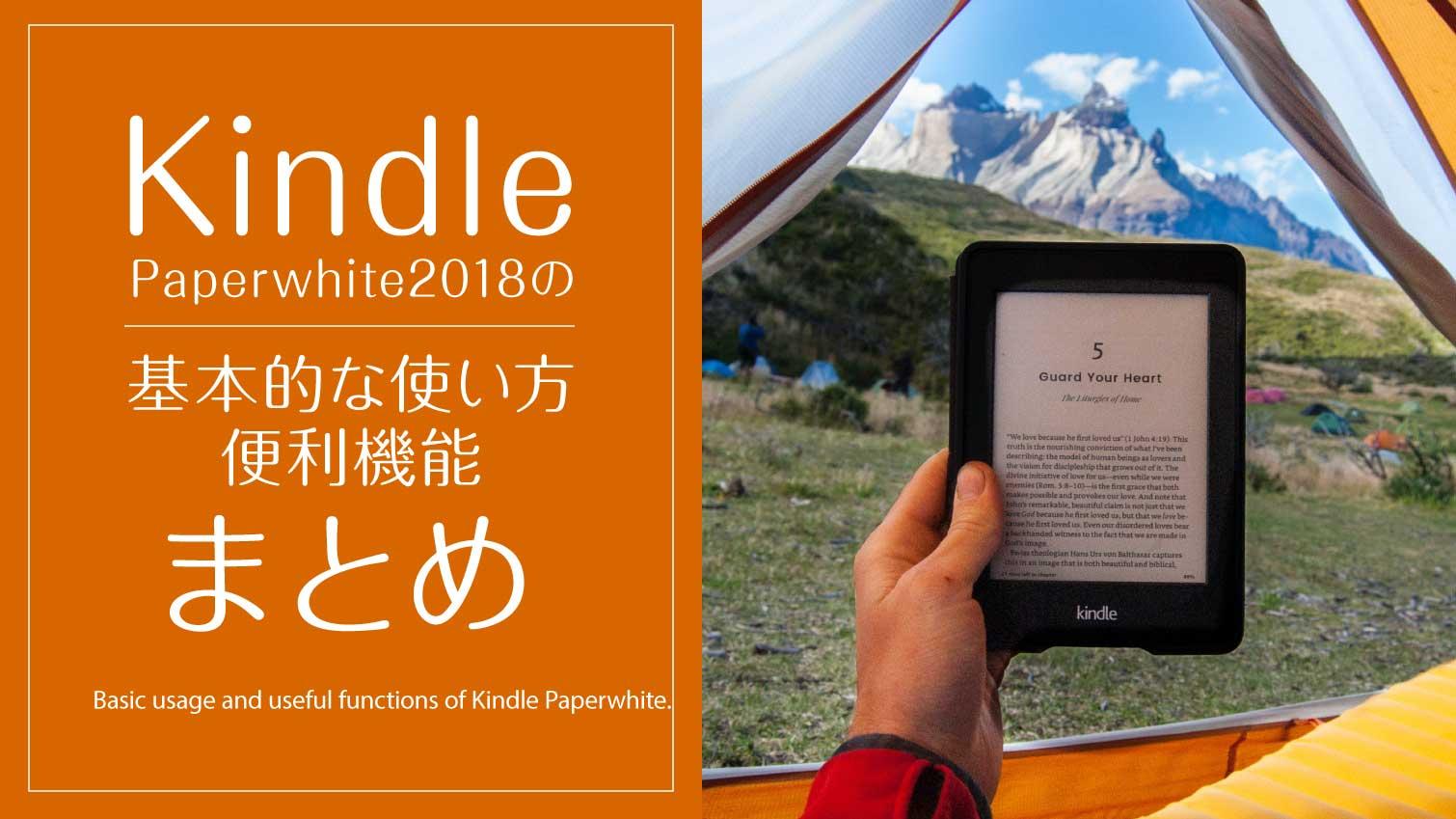 ペーパー ホワイト 使い方 キンドル Kindle Paperwhite
